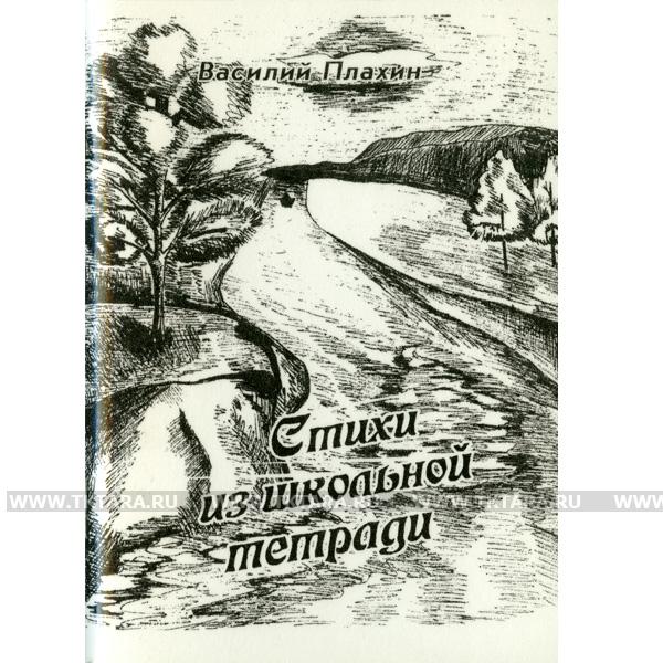 Сборник стихов «Стихи из школьной тетради», Василий Плахин