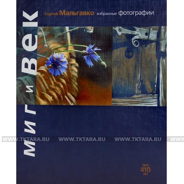 Фотоальбом «Миг и век» к 410-летию Тары