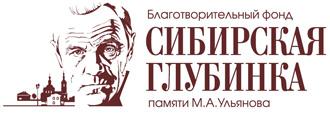 Благотворительный фонд «Сибирская глубинка» памяти Михаила Александровича Ульянова